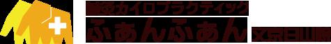 【文京区白山・本駒込の整体】医師も通う鍼灸カイロプラクティックふぁんふぁん